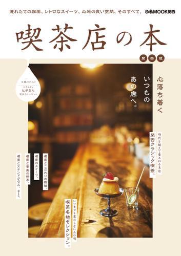 喫茶店の本 関西版 / ぴあMOOK関西編集部