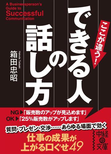 できる人の話し方 / 箱田忠昭