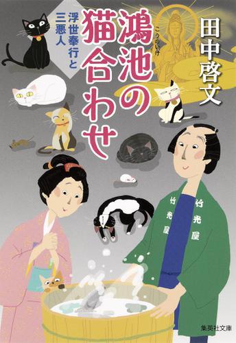 鴻池の猫合わせ 浮世奉行と三悪人 / 田中啓文