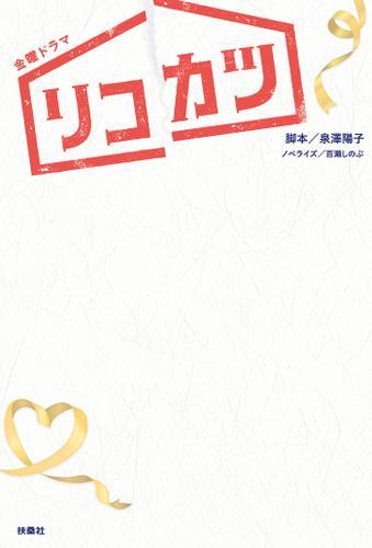 TBS系金曜ドラマ「リコカツ」ノベライズ / 泉澤陽子