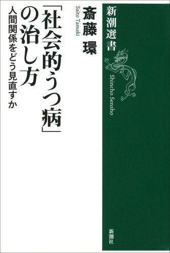 「社会的うつ病」の治し方―人間関係をどう見直すか― / 斎藤環