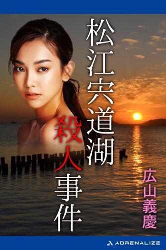 松江宍道湖殺人事件 / 広山義慶