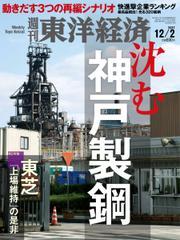 週刊東洋経済 (2017年12/2号)