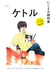 ケトル (Vol.57) / 太田出版