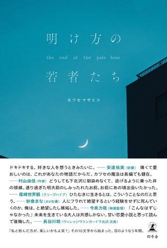 明け方の若者たち / カツセマサヒコ