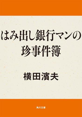 はみ出し銀行マンの珍事件簿 / 横田濱夫