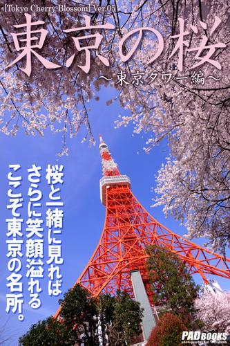 Tokyo Cherry Blossom 東京の桜 ~東京タワー編~ / Koji Yokoyama