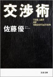 交渉術 / 佐藤優