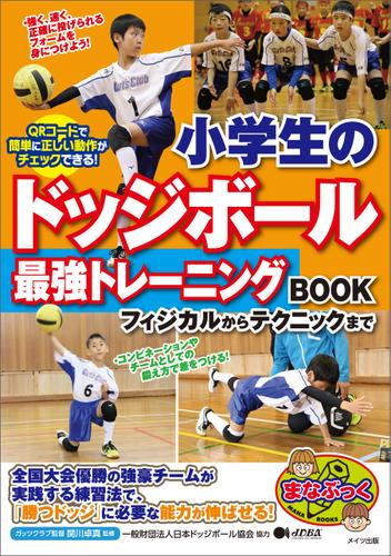 小学生のドッジボール 最強トレーニングBOOK フィジカルからテクニックまで / 関川卓真