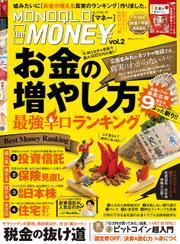 100%ムックシリーズ MONOQLO the MONEY vol.2 / 晋遊舎