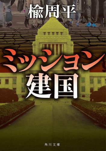 ミッション建国 / 楡周平