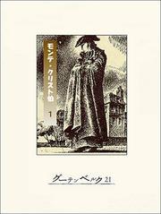 モンテ・クリスト伯(1) / アレクサンドル・デュマ