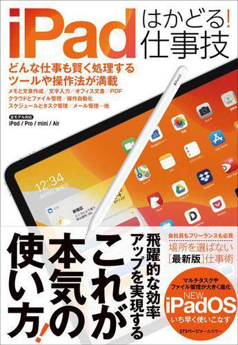 iPadはかどる!仕事技(iPadOSにも対応した最新版) / standards