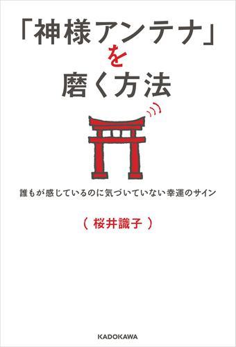 「神様アンテナ」を磨く方法 誰もが感じているのに気づいていない幸運のサイン / 桜井識子