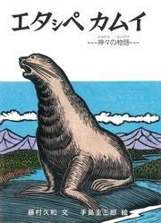 エタシペカムイ / 手島圭三郎