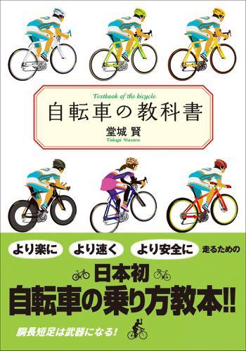 自転車の教科書 / 堂城賢