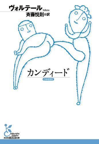 カンディード / 斉藤悦則