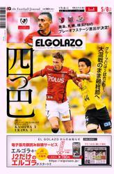 EL GOLAZO(エル・ゴラッソ) (2021/05/07) / スクワッド