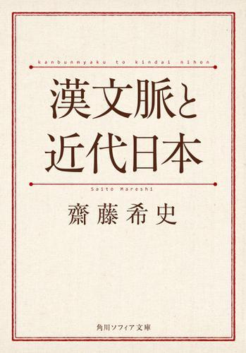 漢文脈と近代日本 / 齋藤希史