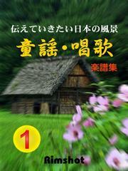 伝えていきたい日本の風景 童謡・唱歌 第1集(楽譜集 伴奏譜付) / リムショット編集部