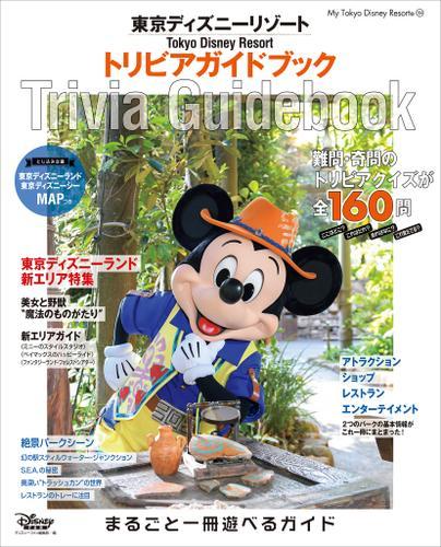 東京ディズニーリゾート トリビアガイドブック / ディズニーファン編集部