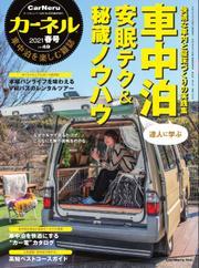 CarNeru(カーネル) (Vol.49) / 八重洲出版
