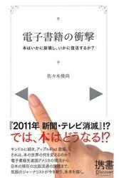 電子書籍の衝撃 / 佐々木俊尚
