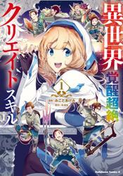 異世界覚醒超絶クリエイトスキル(1) / たかた