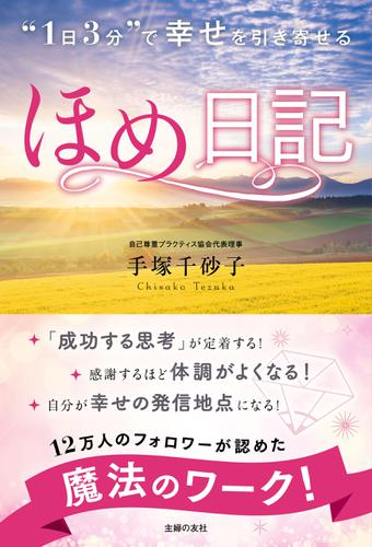 """""""1日3分""""で 幸せを引き寄せる ほめ日記 / 手塚千砂子"""