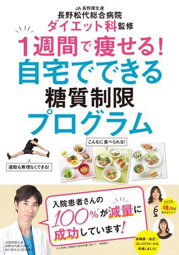 1週間で痩せる自宅でできる糖質制限プログラム / 長野松代総合病院ダイエット科