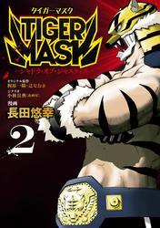 TIGER MASK -シャドウ・オブ・ジャスティス- 2巻