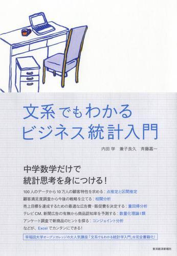 文系でもわかるビジネス統計入門 / 内田学