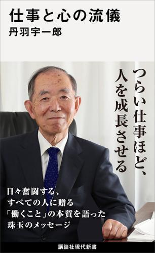 仕事と心の流儀 / 丹羽宇一郎