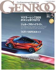 GENROQ(ゲンロク) (2017年5月号)