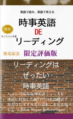 時事英語 de リーディング Limited Edition / ホソミトシオ