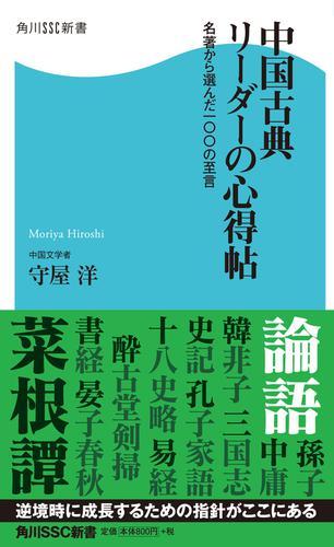 中国古典 リーダーの心得帖  名著から選んだ一〇〇の至言 / 守屋洋