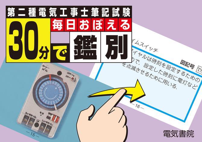 第二種電気工事士筆記試験毎日おぼえる30分で鑑別 / 電気書院