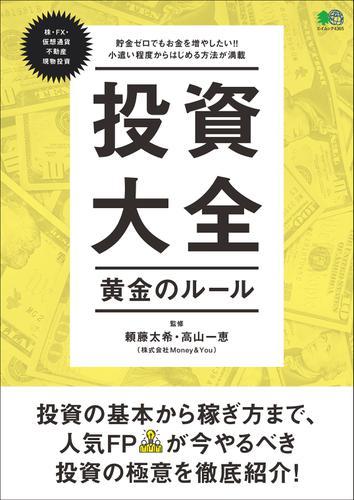 投資大全 黄金のルール / 頼藤太希