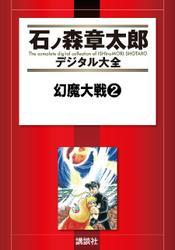 幻魔大戦 2巻
