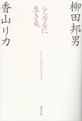 シンプルに生きる。 ―生きづらい時代を生きなおす方法― / 香山リカ