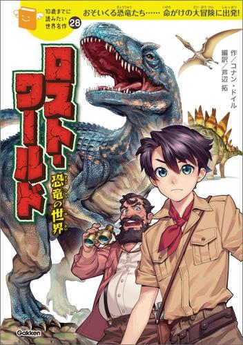 10歳までに読みたい世界名作 ロスト・ワールド 恐竜の世界 / コナン・ドイル