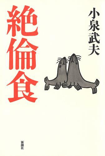 絶倫食 / 小泉武夫