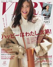 VERY(ヴェリイ) (2020年12月号) 【読み放題限定】 / 光文社