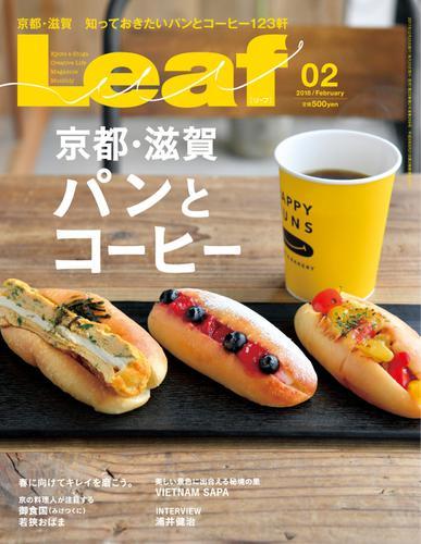 Leaf(リーフ) (2018年2月号) / リーフ・パブリケーションズ