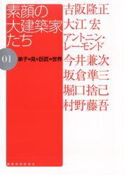 素顔の大建築家たち 01 / 日本建築家協会