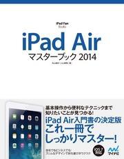 iPad Airマスターブック 2014 / 小山香織