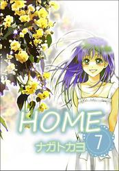 HOME  7巻