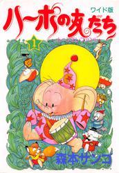 ハーポの友達第1巻 / 森本サンゴ