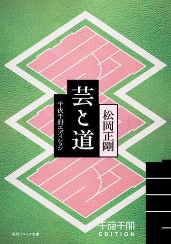 芸と道 千夜千冊エディション / 松岡正剛