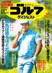 週刊ゴルフダイジェスト (2020/12/15号) / ゴルフダイジェスト社